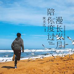 尼度过漫长岁月 电影主题曲 / Cùng Anthony Trải Qua Năm Tháng Dài OST