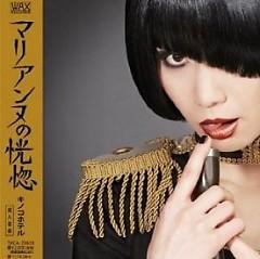 マリアンヌの恍惚 (Marianne no Koukotsu) - Kinoco Hotel