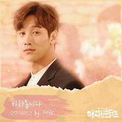 Happy Sisters OST Part.2