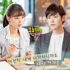 Love From Today OST Part.2 - Lee Ga Eun