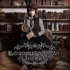 Watashi No Kokoro Ha Sou Ittenai - Chiaki Ishikawa