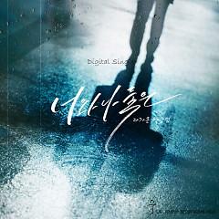 You And Me (Single) - Dagaon