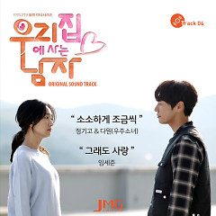 Man Living At My House OST Track.4