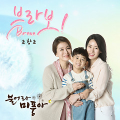 Blow Breeze OST Part.6