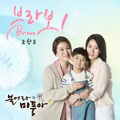 Blow Breeze OST Part.6 - Jo Hang Jo