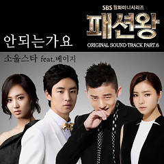 Fashion King OST Part.6 - Lee Soo Hoon