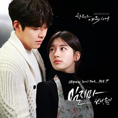 Uncontrollably Fond OST Part.7 - Wendy,SEUL GI