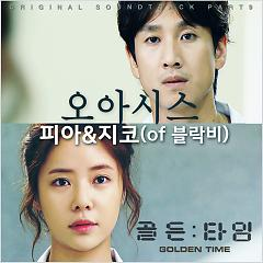 Golden Time OST Part.9 - Pia,Zico