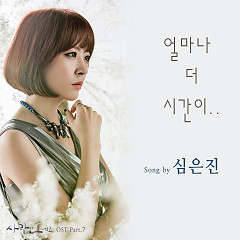 Here Comes Love OST Part.7