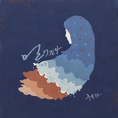 Drifting Away - Ju Bora