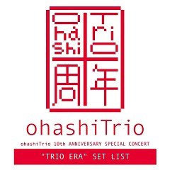 ohashiTrio 10th ANNIVERSARY SPECIAL CONCERT 'TRIO ERA' SET LIST