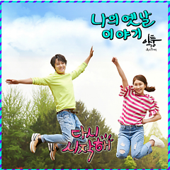 Start Again OST Part.2