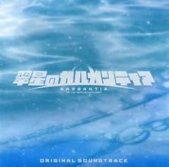 Suisei no Gargantia Original Soundtrack CD1
