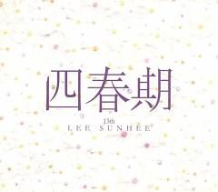 Puberty Vol.13 (CD2) - Lee Sun Hee