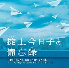 Okitegami Kyoko no Biboroku (TV Drama) Original Soundtrack