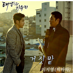 The Full Sun OST Part 3 - Lee Ji Young