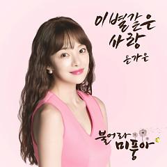 Blow Breeze OST Part.12 - Eun Ga Eun