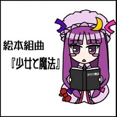 Ehon Kumikyoku - Shoujo to Mahou