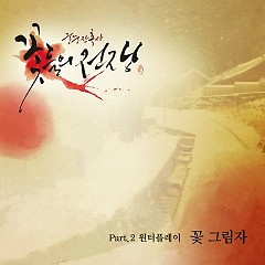 War Of Flowers OST Part.2 - Winterplay