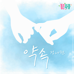 Good Person OST Part.10