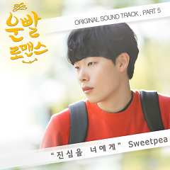 Lucky Romance OST Part.5 - Sweetpea