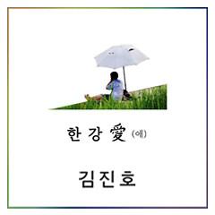 Han River Love (Summer Special Album) - Kim Jin Ho