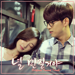 Touching You OST