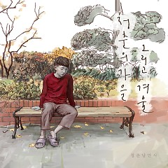 Autumn And Winter Of Youth (Single)