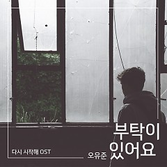 Start Again OST Part.23