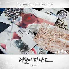 All Is Well OST Part.9