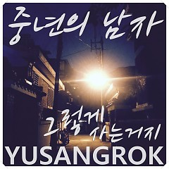 Again (Single) - Yu Sang Rok