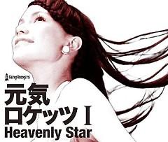 Genki Rockets I -Heavenly Star-