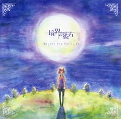 Kyoukai no Kanata Original Sound Track 'Beyond the Melodies' CD1