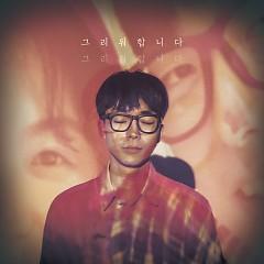 Miss You (EP) - Eddie Chun
