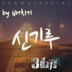 Three Days OST Part.7 - Baechigi