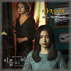 Unknown Woman OST Part.1 - KissN