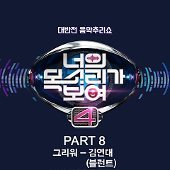 I Can See Your Voice 4 Part. 8
