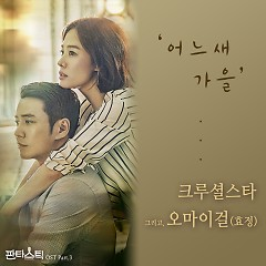 Fantastic OST Part.3 - Crucial Star, Hyo Jung ((Oh My Girl))