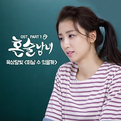 Drinking Solo OST Part.1