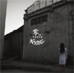 Zero Mukei-gata Enban (Single)