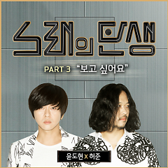 The Birth Of A Song Part.3 - Son Seung Yeon