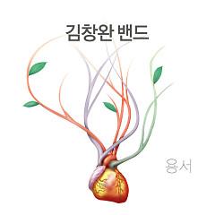 용서 - Kim Chang Wan