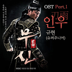 God Of War OST Part.1 - KYUHYUN, Hwang Sang Jun