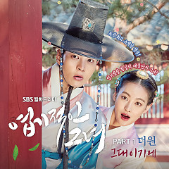 My Sassy Girl OST Part.1