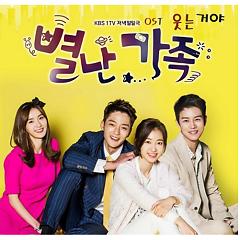 The Unusual Family OST Part.1 - Hanarumi,Kim Ye Jina