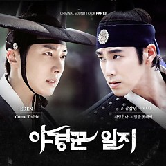 The Night Watchman OST Part.3