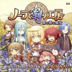 Noora to Toki no Koubou Kiri no Mori no Majo ORIGINAL SOUNDTRACK CD2