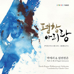 Pyeongchang Arirang (Celebration for the 2018 Pyeongchang Winter Olympics) (EP) - Park Ae Ri