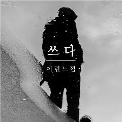 Sore (Single)
