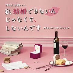 Watashi Kekkon Dekinain janakute, Shinain desu (TV Drama) Original Soundtrack
